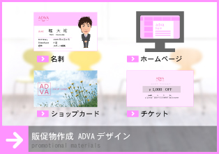 販促物作成ADVAデザイン