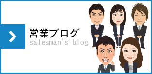 営業ブログ