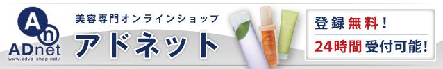 美容専門ショッピングサイト「アドネット」