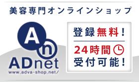 美容専門オンラインショッピング「AD net」