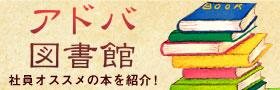 アドバ図書館 社員オススメの本を紹介!