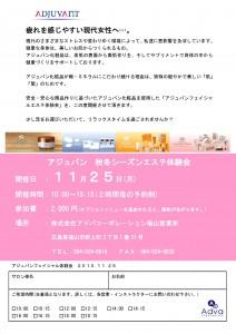 アジュバンエステ体験会11月25日(福山)