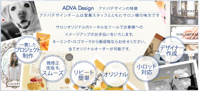 ADVA Design アドバデザインの特徴