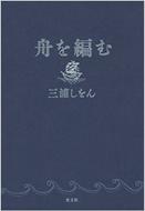 funewoamu_book
