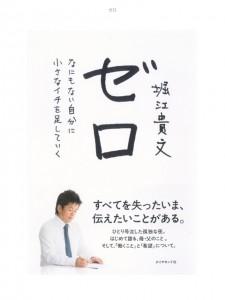 丸井さん本