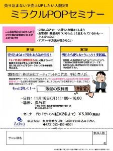 POPセミナー案内 浜松