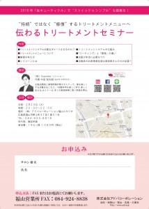 0223キューティクル講習案内(福山)