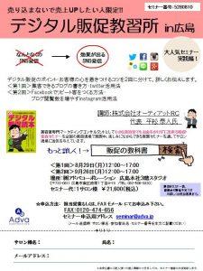 デジタル販促教習所 広島