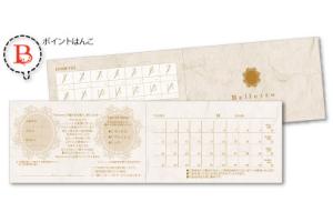 Belletto ポイントカード