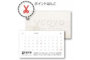 COVO ポイントカード