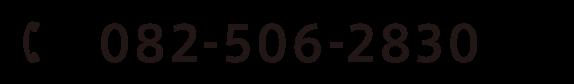 082-506-2830