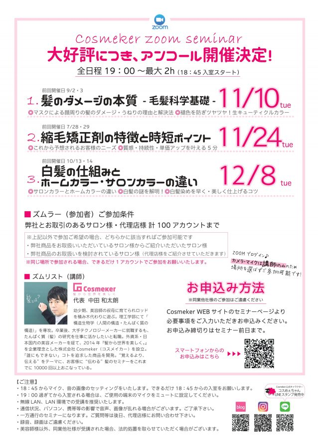 12月8日_Cosmekerオンラインセミナー_白髪の仕組みと、ホームカラーサロンカラーの違い_