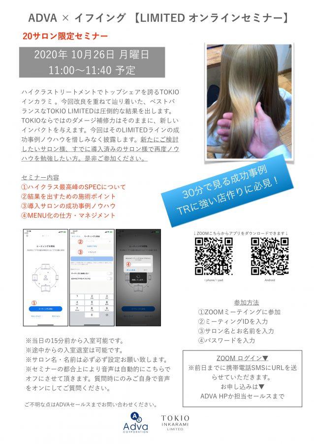 10月26日_【adva×イフイング】TOKIOインカラミLIMITEDオンラインセミナー