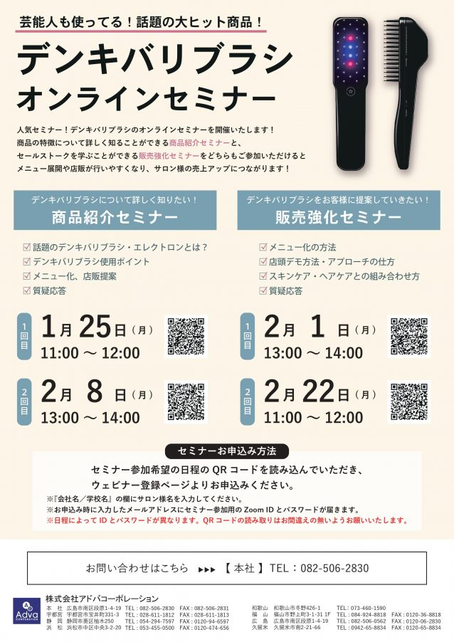 2月22日デンキバリブラシ販売強化オンラインセミナー