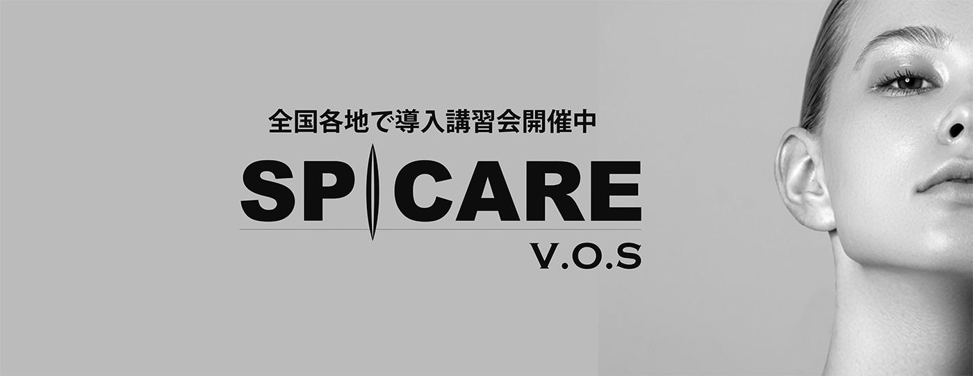 全国各地で導入講習会開催中 SP CARE V.O.S